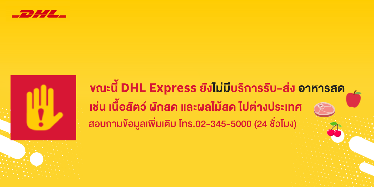 DHL restriction