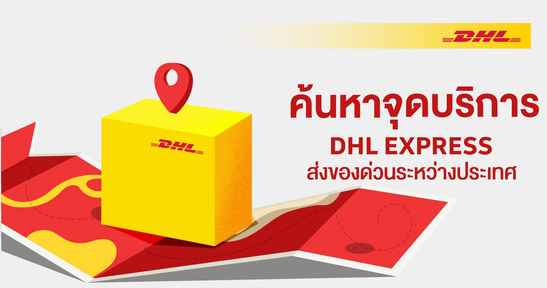 DHL Express Service Point