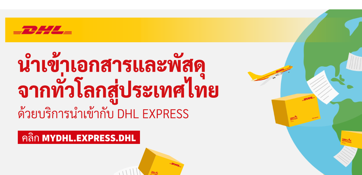 import dhl express