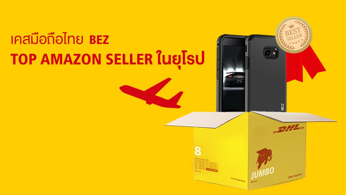 เคสโทรศัพท์มือถือของไทย BEZ : นับหนึ่งสู่ความเป็นผู้ขายชั้นนำของ Amazon ในยุโรป
