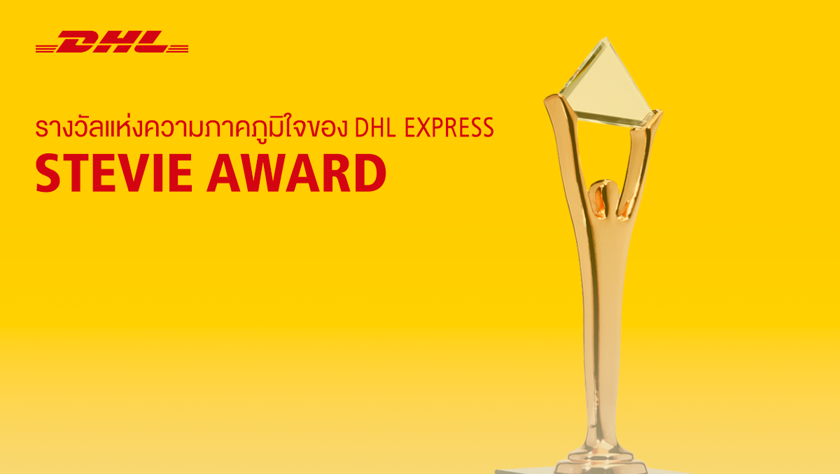 Stevie® Awards, the Global Awards, The pride of DHL Express