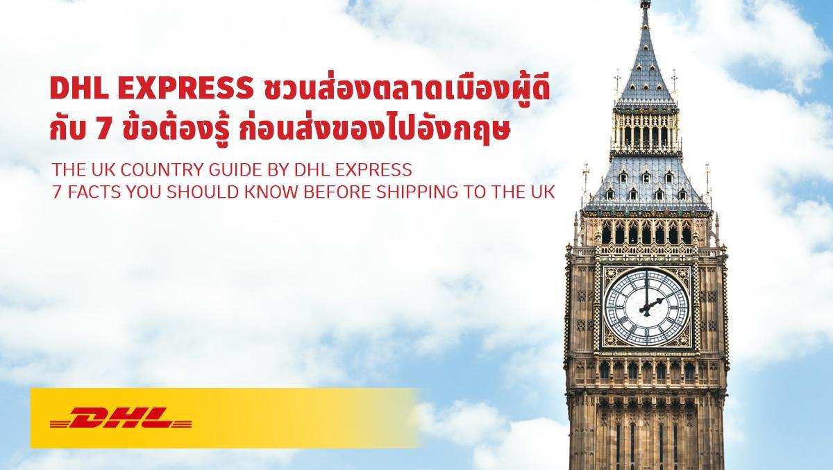 DHL Express ชวนส่องตลาดเมืองผู้ดี กับ 7 ข้อต้องรู้ ก่อนส่งของไปอังกฤษ