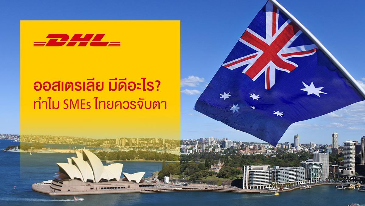 ออสเตรเลียมีดีอะไร? ทำไม SMEs ไทยควรจับตา?