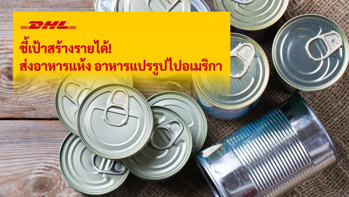 ชี้ช่องรวย! หนึ่งช่องทางธุรกิจสำหรับ SMEs ไทย คือการส่งอาหารแห้ง อาหารแปรรูปไปสหรัฐอเมริกา