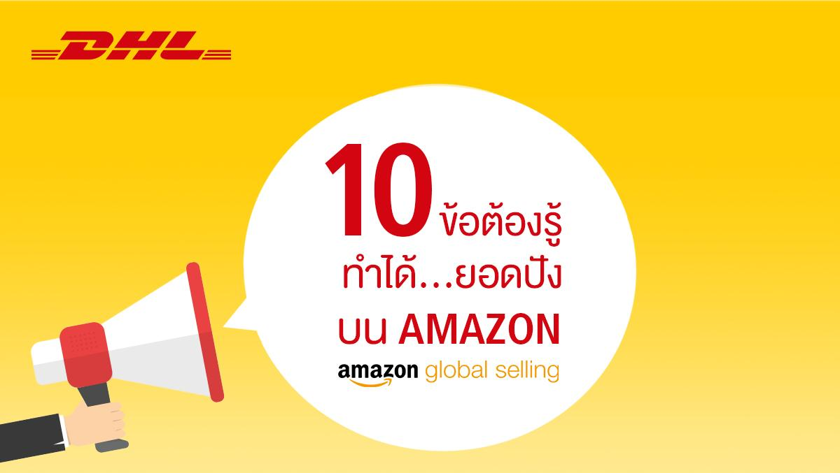 10 tips for boosting sales on Amazon.
