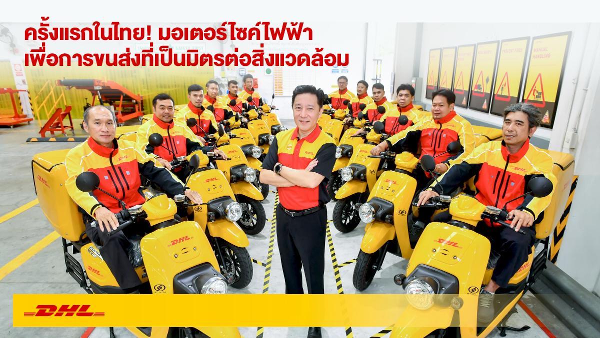 """ดีเอชแอล เอ๊กซ์เพรส และสตรอม ร่วมพัฒนา """"มอเตอร์ไซค์ไฟฟ้า"""" ใช้เป็นครั้งแรกในประเทศไทย เพื่อการขนส่งที่เป็นมิตรต่อสิ่งแวดล้อม"""