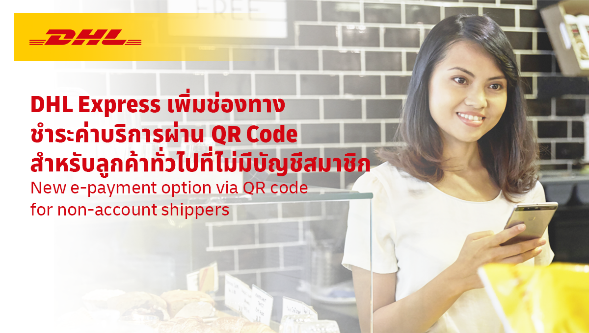 DHL Express introduces new e-payment option via QR code for non-account customers.