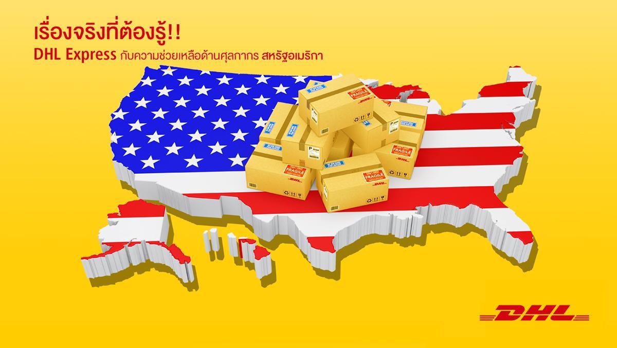 DHL Express กับความช่วยเหลือด้านศุลกากรสหรัฐอเมริกา