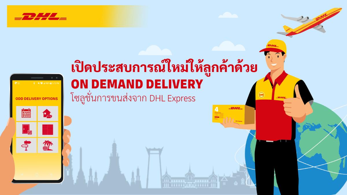 เปิดประสบการณ์ใหม่ให้ลูกค้าด้วย On Demand Delivery