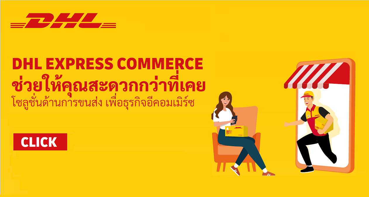 DHL EXPRESS COMMERCE - SHIPPING MADE SIMPLE