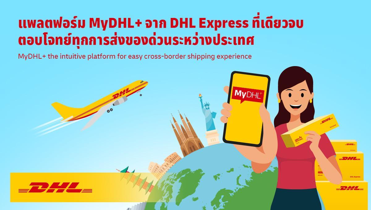แพลตฟอร์ม MyDHL+ จาก DHL Express ที่เดียวจบ ตอบโจทย์ทุกการส่งของด่วนระหว่างประเทศ