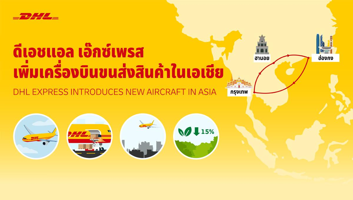 ดีเอชแอล เอ๊กซ์เพรสเพิ่มเครื่องบินขนส่งสินค้าในเอเชีย