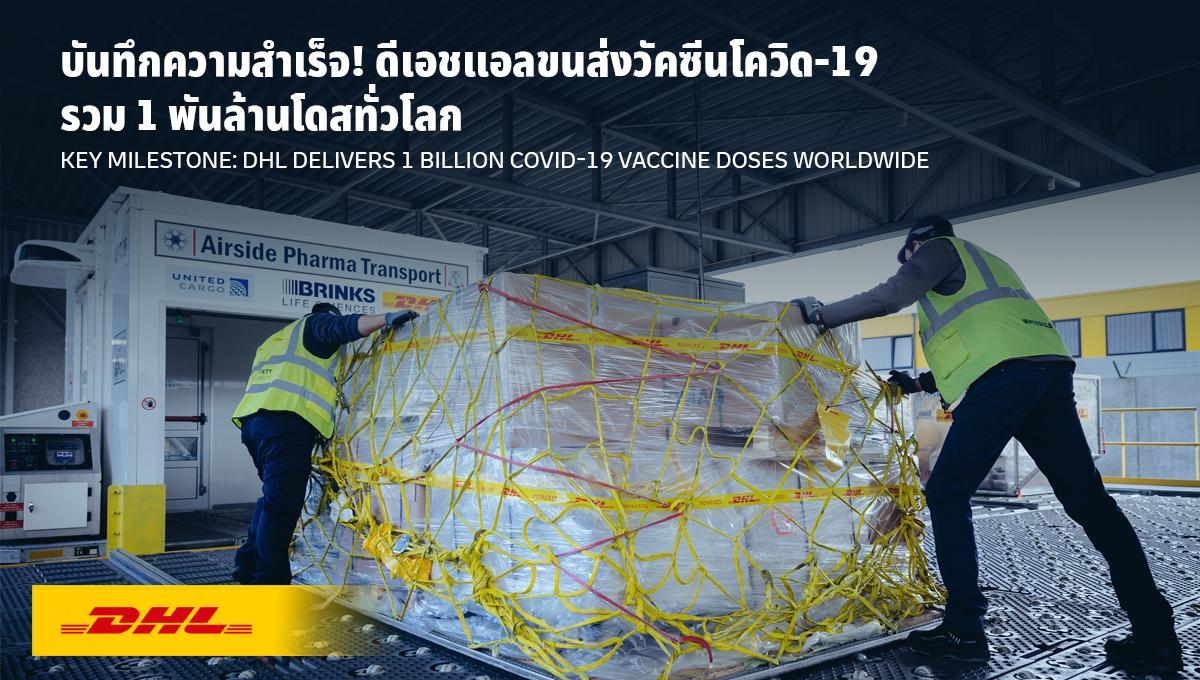 บันทึกความสำเร็จ! ดีเอชแอลขนส่งวัคซีนโควิด-19 รวม 1 พันล้านโดสทั่วโลก
