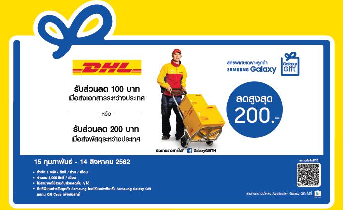 รับส่วนลดสูงสุด 200 บาท เมื่อใช้บริการส่งด่วนระหว่างประเทศกับ DHL Express