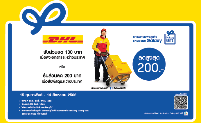 Get up to 200 Baht discount when using DHL Express international shipping