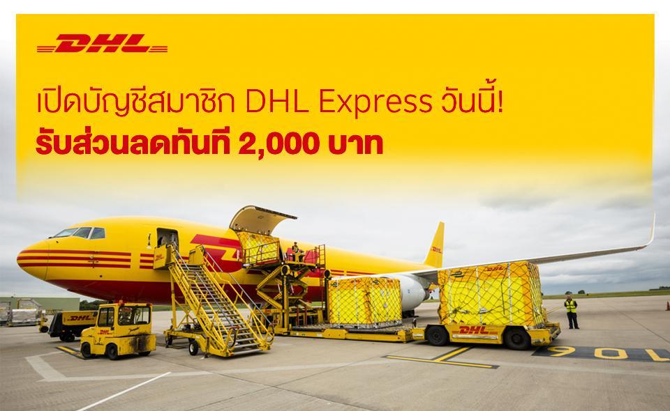 เปิดบัญชีสมาชิก DHL Express วันนี้! รับส่วนลดค่าขนส่งด่วนไปต่างประเทศมูลค่า 2000 บาท*