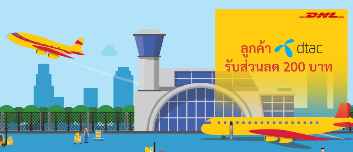 ลูกค้า DTAC รับส่วนลดค่าบริการขนส่งด่วนระหว่างประเทศ DHL Express