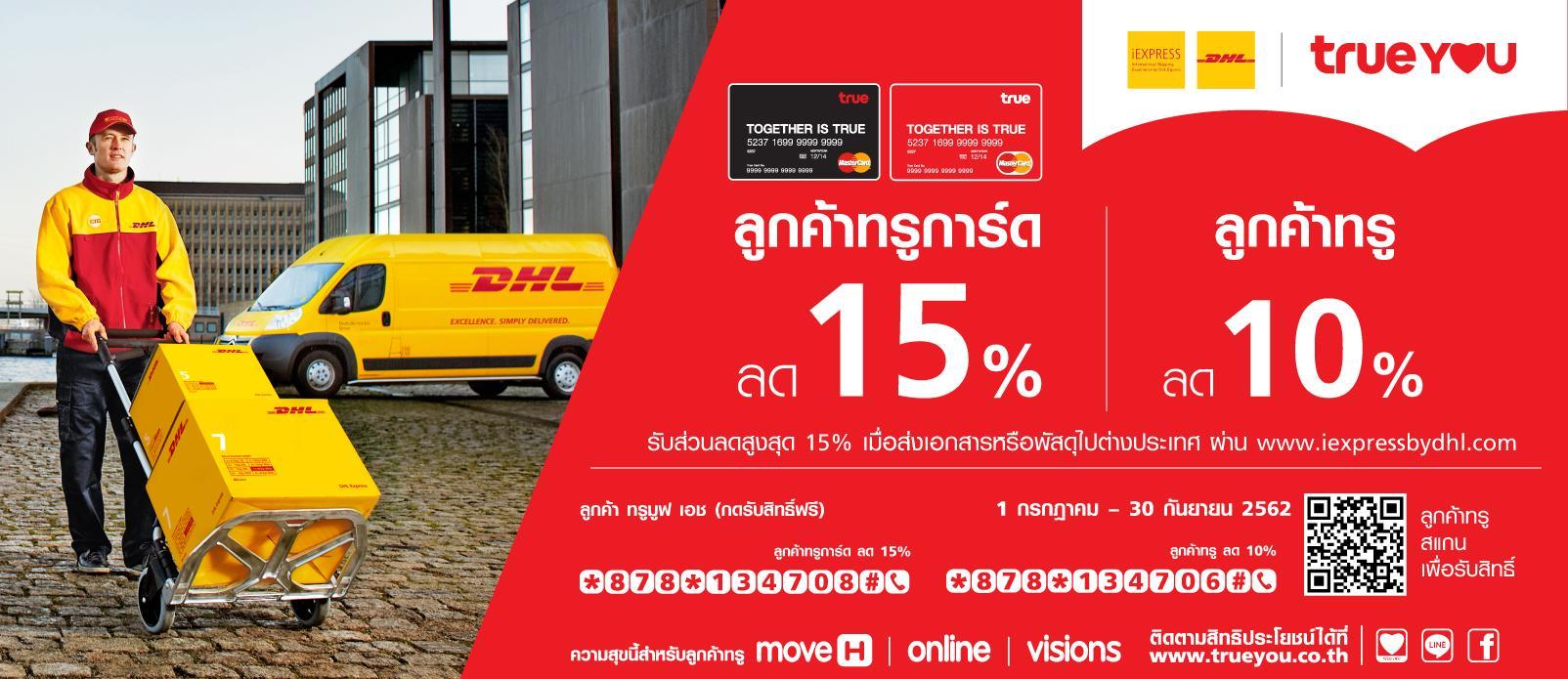 รับส่วนลดสูงสุด 15% สำหรับลูกค้า True เมื่อส่งเอกสารหรือพัสดุไปต่างประเทศ ผ่าน www.iExpressByDHL.com