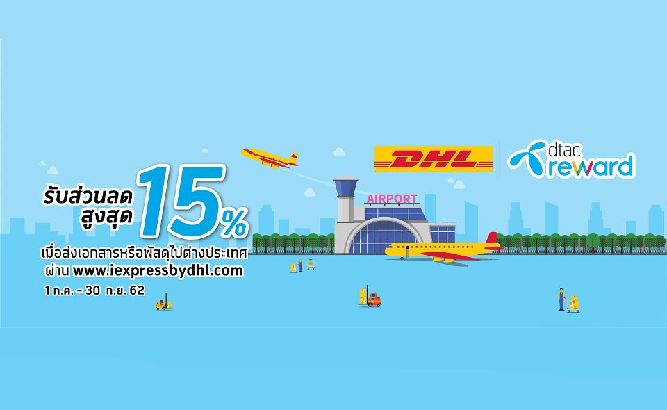 Get discount up to 15% only for Dtac customer with www.iExpressByDHL.com